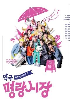 악극 명랑시장(경기도립극단) 포스터